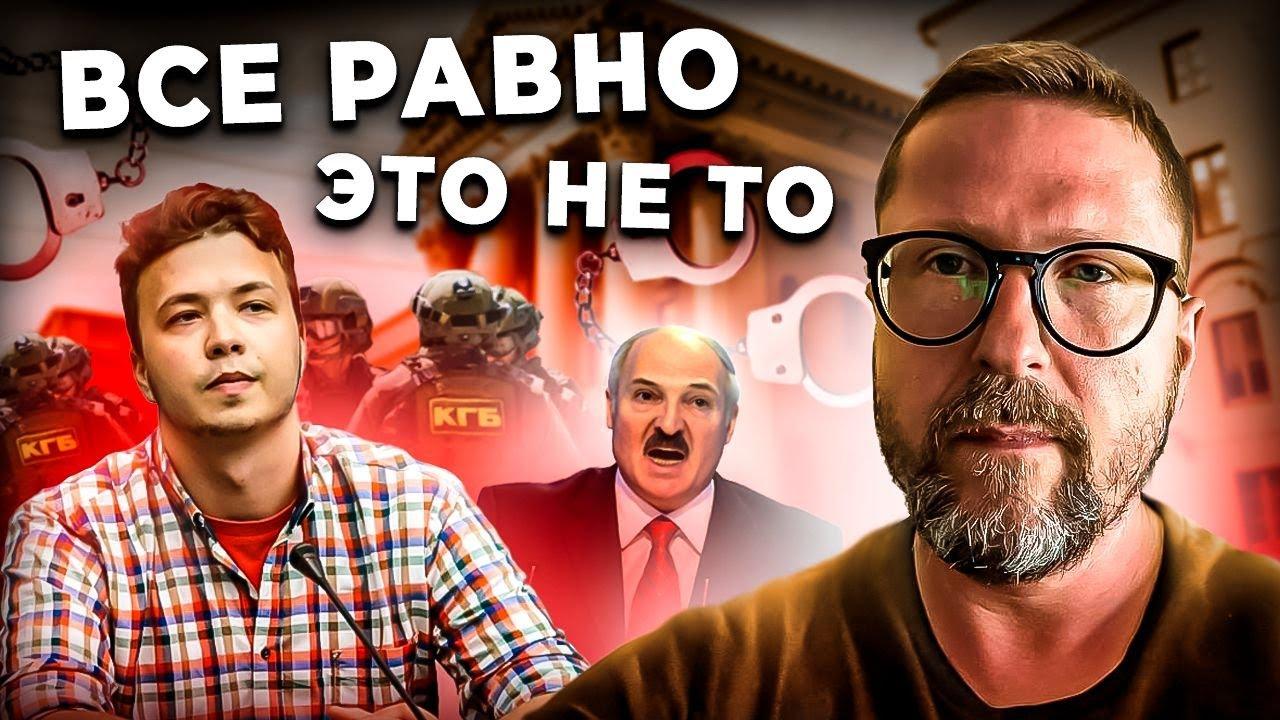 По Протасевичу все ясно