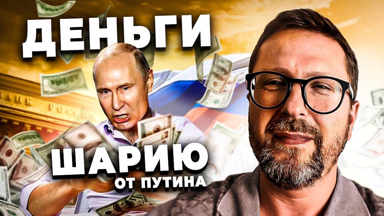 Деньги Кремля для Шария
