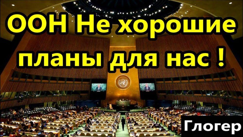 Сегодня в ООН могут лишить нас НАШИХ СТРАН и организовать НОВЫЙ МИРОВОЙ ПОРЯДОК !// Америка США